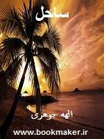 دانلود رمان ساحل (مخصوص موبایل)