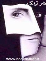 دانلود کتاب تئاتر آوانگارد از 1892 تا 1992
