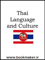 دانلود کتاب Thai Language and Culture