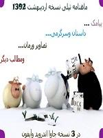 دانلود ماهنامه تپلی نسخه اردیبهشت 92