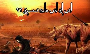 اس ام اس عاشورا و تاسوعا ۹۲