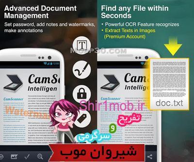 اسکن کردن اسناد CamScanner FULL v2.7.0.20131018 برای اندروید