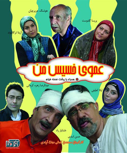 % دانلود فیلم ایرانی خسیس با حجم کم