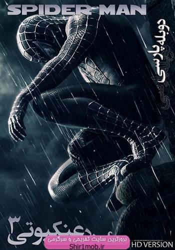 دانلود فیلم دوبله فارسی مرد عنکبوتی ۳ با حجم کم
