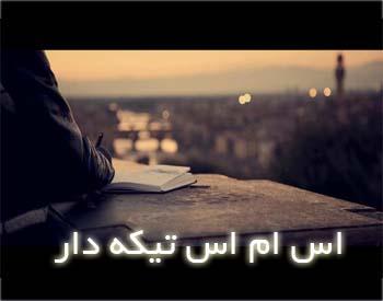 اس ام اس نیش دار و تیکه دار مهر ۹۲