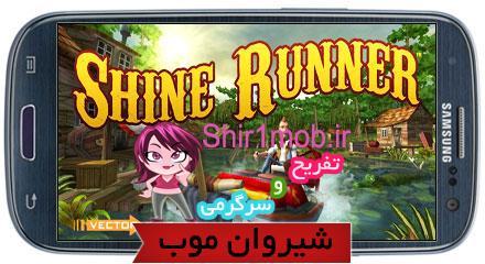 دانلود بازی جذاب قایق سواری Shine Runner v1.4.1 – آندروید