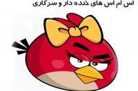 جوک و اس ام اس خنده دار جدید مهر 92
