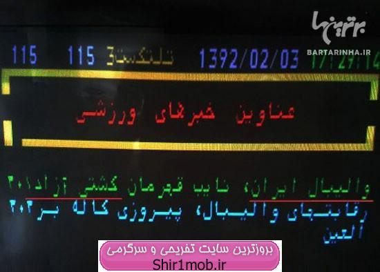 سوژه های داغ وطنی جدید مهر ۹۲