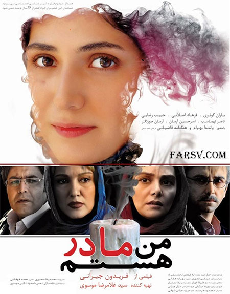 دانلود رایگان فیلم ایرانی جدید و زیبای من مادر هستم با کیفیت عالی DVDRip
