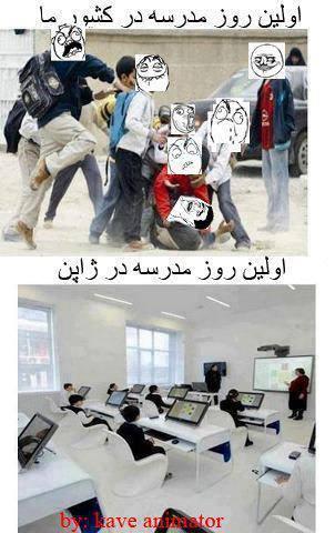 تفاوت اولین روز مدرسه در ایران و ژاپن!+عکس