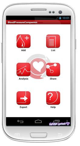 blood pressure companion 1 برنامه اندازه گیری فشار خون برای اندروید