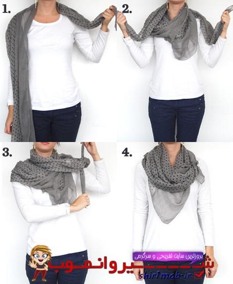 آموزش تصویری مدل های زیبا بستن شال گردن