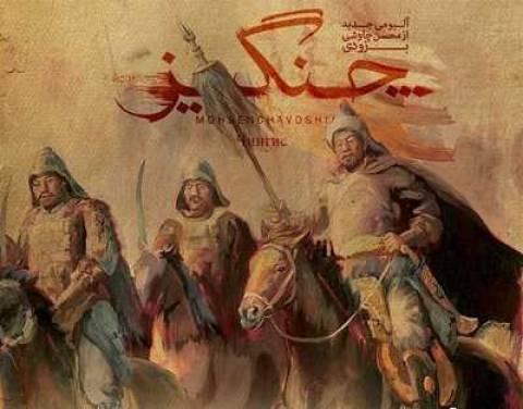 دانلود آلبوم محسن چاوشی به نام چنگیز