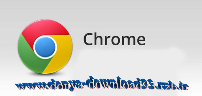 دانلود جدیدترین Google Chrome 40.0.2214.94