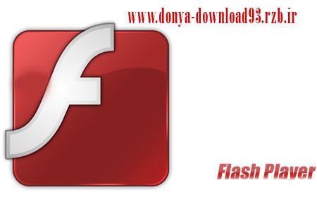 دانلود نرم افزار اجرای فایلهای فلش Adobe Flash Player v14.0.0.176