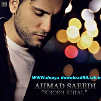 دانلود آهنگ جدید احمد سعیدی بنام خوش خیال