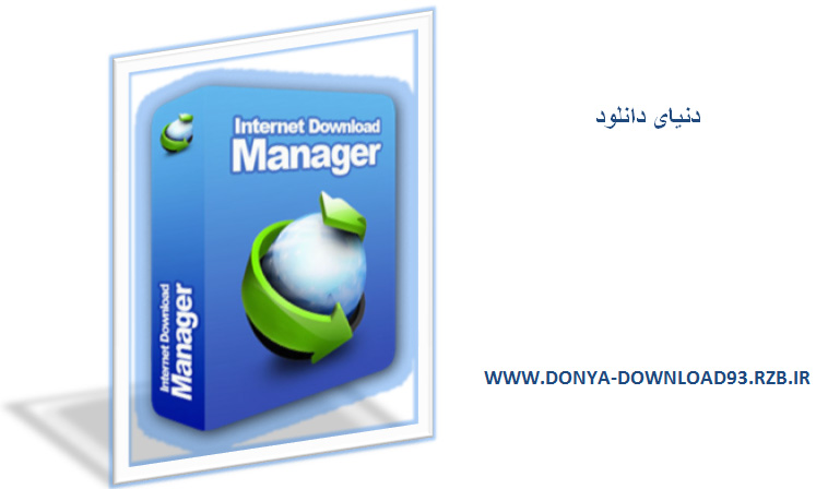 دانلود نرم افزار Internet Download Manager v6.21 Build 8