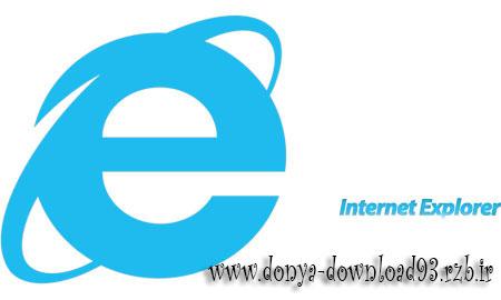 نسخه جدید مرورگر مایکروسافت Internet Explorer 11.0.9600.17107