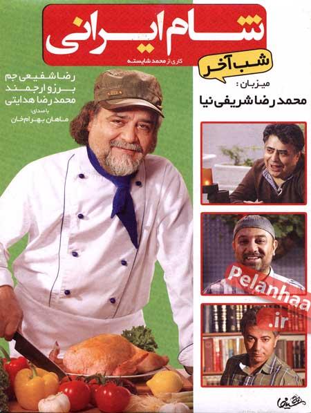 دانلود فصل پنجم شام ایرانی میزبان محمدرضا شریفی نیا