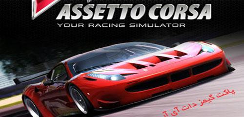 دانلود بازی مسابقات رالی کورسا – PC      Assetto Corsa
