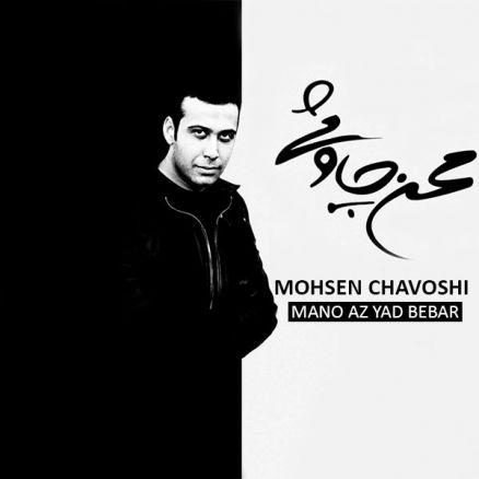 دانلود آلبوم جدید و فوق العاده زیبای محسن چاوشی به نام منو از یاد ببر