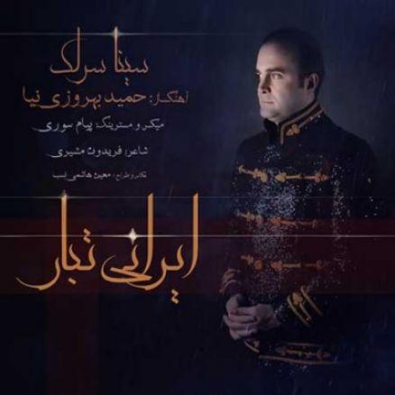 دانلود آهنگ جدید و بسیار زیبای سینا سرلک به نام ایرانی تبار