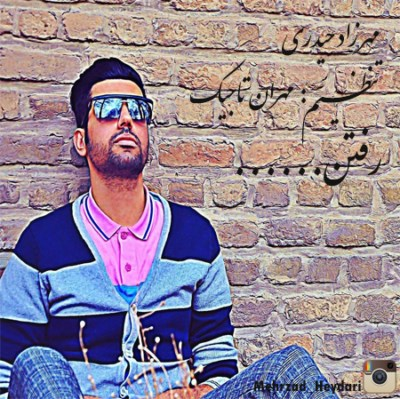 دانلود آهنگ جدید مهرزاد حیدری رفتن با لینک مستقیم