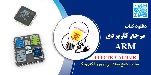 http://rozup.ir/up/download4all/Pictures/Electrical4u-ir/ARM-RefBook.jpg
