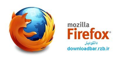 Mozilla Firefox Quantum 57.0.3 Win/Mac/Linux + Farsi + Portable مرورگر فایرفاکس+دانلود