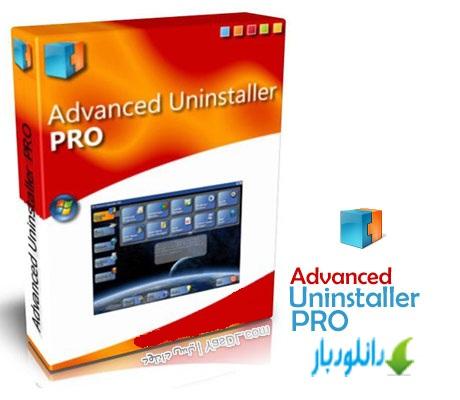 حذف کامل و سریع نرم افزارها با Advanced Uninstaller PRO 11.45+دانلود