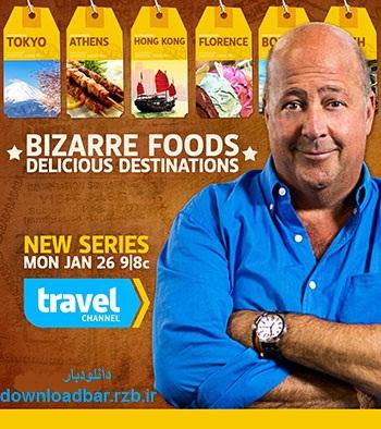 فصل اول مستند Bizarre Foods-Delicious Destinations Season 1 2015+دانلود