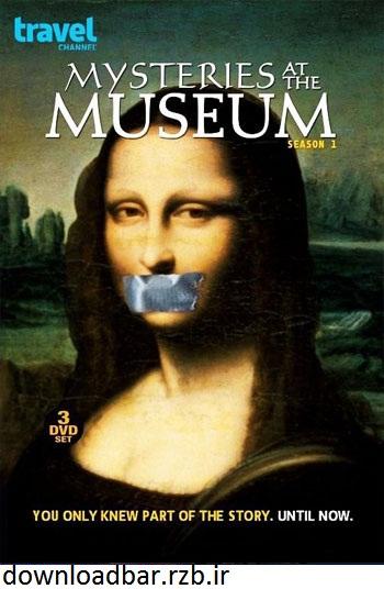 فصل اول مستند رمز و راز در موزه – Mysteries at the Museum Season 1 2010
