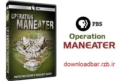 فصل اول مستند عملیات انسان خوری – Operation Maneater S01 2014