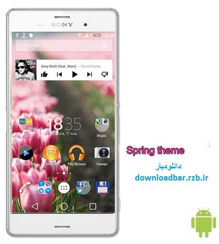 تم بدون نیاز به روت Spring theme برای گوشی های اکسپریا+دانلود