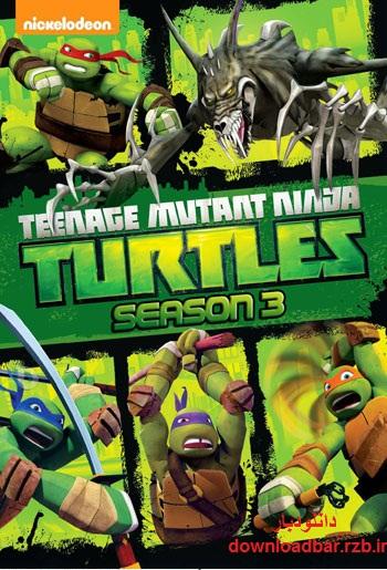 فصل سوم انیمیشن لاک پشت های نینجا – Teenage Mutant Ninja Turtles Season 03 2014+دانلود