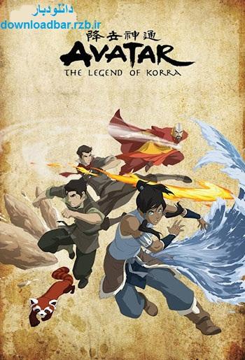 فصل چهارم انیمیشن آواتار افسانه ی کورا: اعتدال The Legend of Korra Season 4: Balance 2014+دانلود