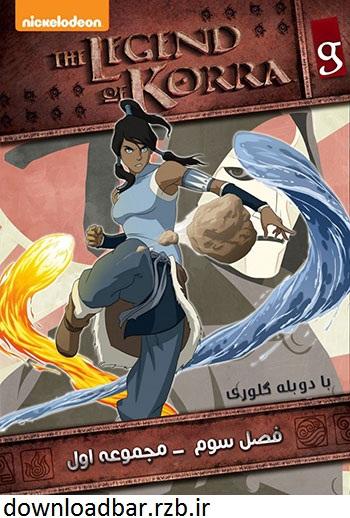 دوبله فارسی فصل سوم انیمیشن آواتار – The Legend of Korra Season 3: Change