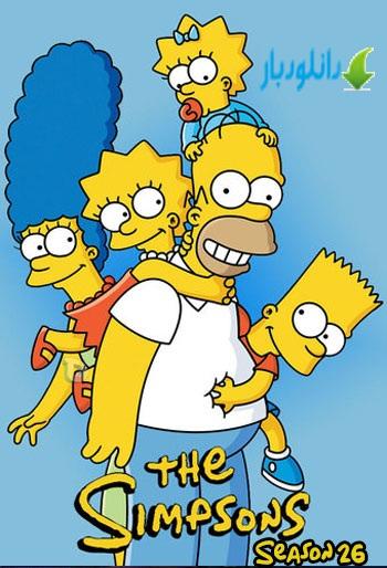 فصل بیست و ششم انیمیشن سیمپسون ها – The Simpsons Season 26 2014+دانلود