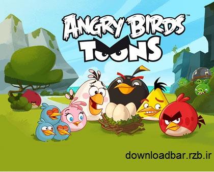 فصل اول انیمیشن Angry Birds Toons 2013+دانلود