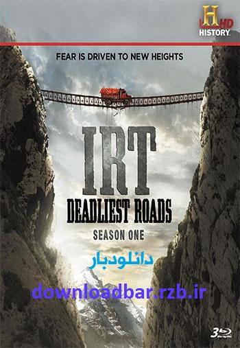 فصل اول مستند مرگبارترین جاده ها ۲۰۱۰ IRT Deadliest Roads+دانلود