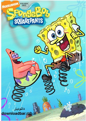 دوبله فارسی کامل سریال باب اسفنجی SpongeBob SquarePants+دانلود