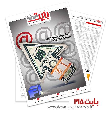 http://rozup.ir/up/downloadfarda/bayt/1331097642_byte215.jpg