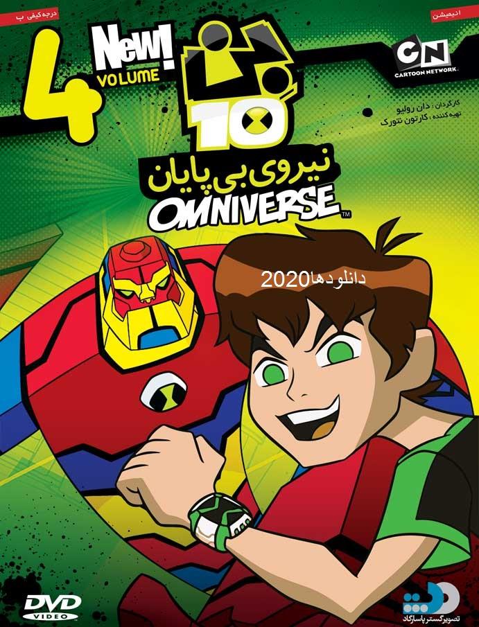 دانلود انیمیشن بن تن امنیورس دوبله فارسی 4
