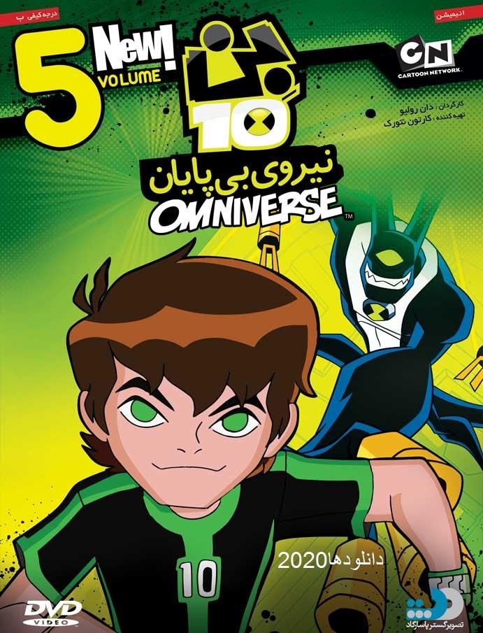 دانلود انیمیشن بن تن امنیورس دوبله فارسی 5