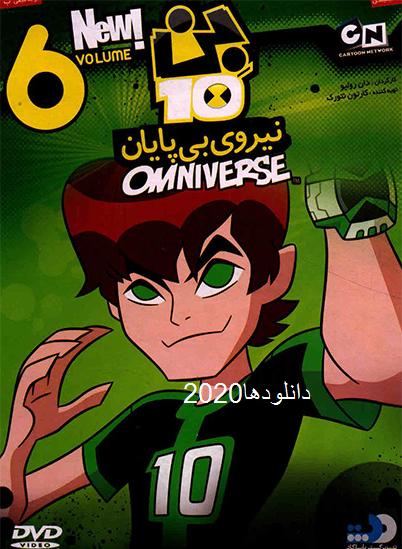 دانلود انیمیشن بن تن امنیورس دوبله فارسی 6