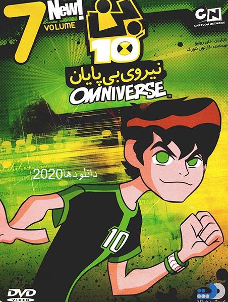 دانلود انیمیشن بن تن امنیورس دوبله فارسی