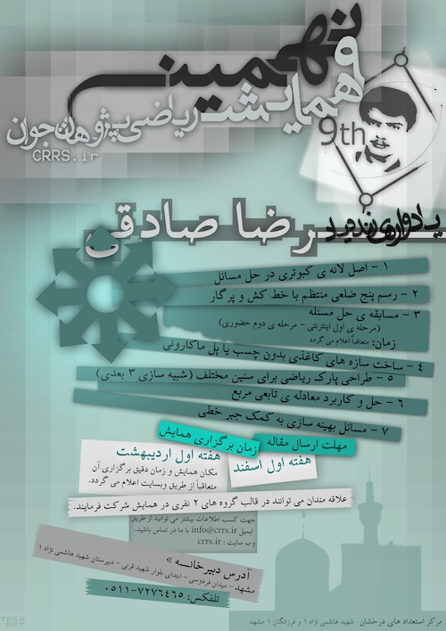 http://rozup.ir/up/dreambox/Pictures/posts/poster/sadeghi/bargozide.jpg