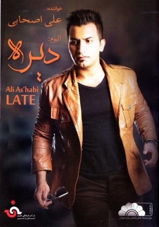 دانلود آلبوم جدید علی اصحابی به نام دیره (udate)