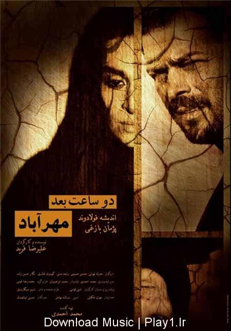 دانلود فیلم ایرانی دو ساعت بعد مهرآباد