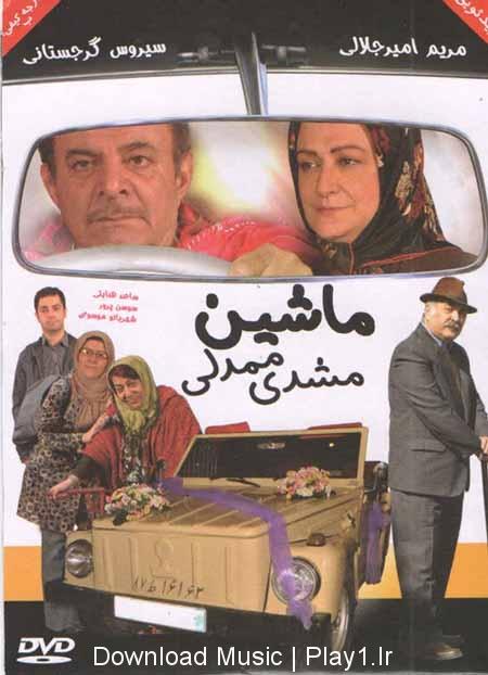 دانلود فیلم ایرانی ماشین مشتی ممدلی